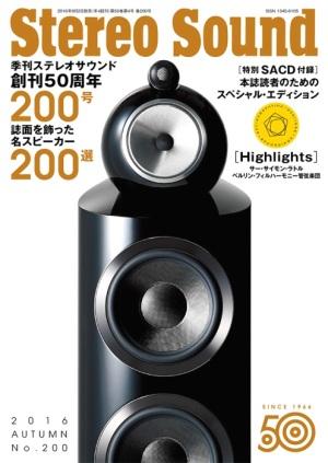 stereosound200