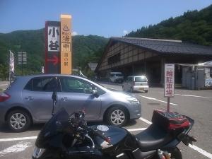 michinoeki_otari