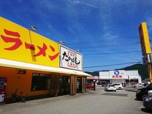 takabashi
