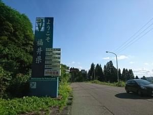 fukui_ken